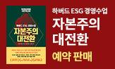 <자본주의 대전환> 예약판매(행사도서 구매시, '더스트백' 선택(포인트차감))