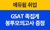 [에듀윌] GSAT 족집게 봉투 모의고사 선착순 증정 이벤트 이벤트 도서 구매 시 'GSAT 족집게 봉투모의고사'선택(포인트차감)