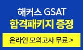 <2021 해커스 GSAT교재로 삼성 한 번에 합격!> 이벤트 페이지 내 '해커스 GSAT 3종 혜택' 다운로드