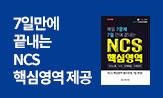 <2021 매일 7문제, 7일 만에 끝내는 NCS 핵심영역+무료특강 제공 이벤트> 행사 도서 구매 시 'NCS 핵심영역'선택(포인트차감)