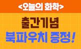 <오늘의 화학> 출간 기념 이벤트(행사도서 구매 시 '북파우치'선택(포인트 차감))