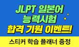 [시나공] JLPT 합격 기원 이벤트 (스티커 학습 플래너(포인트차감)+Klover 리뷰 이벤트)