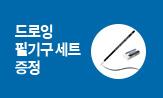 <연필 하나로 시작하는 느낌있는 그림그리기> 출간 이벤트(행사도서 구매 시 '드로잉 필기구'선택(포인트 차감))
