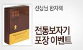『선생님 한자책』 가정의 달 이벤트(전통보자기에 싸여 발송됩니다.(인터넷 한정))