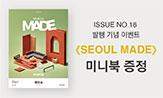 <서울메이드 16호> 출간 이벤트(행사도서 구매시, '미니북' 선택(포인트차감))