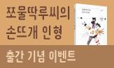 <쪼물딱루씨의 손뜨개 인형> 출간 기념 이벤트(행사 도서 구매 시 'L자 홀더'선택(포인트차감))