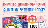 <어린이 수학동아> 출간 이벤트(행사도서 구매시, '동물계산기+1,000원쿠폰' 증정)