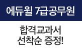 [에듀윌] 7급공무원 합격교과서 선착순 증정 이벤트(행사 도서 구매 시 '7급공무원 합격교과서'선택(포인트차감))