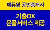 [에듀윌] 공인중개사 기출 OX 문제풀이 무료체험 이벤트(7일간 문제풀이 무료체험/ 구매 인증시 문제풀이 기간제한 없이 이용가능)