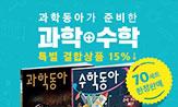 <과학+수학 합본호> 이벤트(행사도서 세트 구매시, '15% 할인')