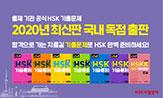 [대교] HSK 기출문제집 이벤트(HSK IBT 모의고사 체험권(포인트차감))