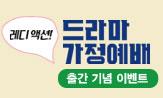 <레디 액션 드라마 가정예배> 출간 기념 이벤트(행사 도서 18000원 이상 구매 시 '보드게임'선택(포인트차감))