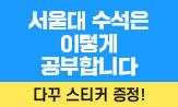 <서울대 수석은 이렇게 공부합니다> 출간 이벤트(행사도서 구매시, '다꾸 스티커' 선택(포인트차감))