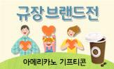 [규장] 5월 브랜드전 기대평 이벤트(기대평 작성 시 '영화예매권'추첨(5명)/아메리카노(5명)/규장도서3권(10명))