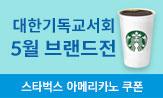 [대한기독교서회] 5월 브랜드전(기대평 작성 시 '스타벅스 아메리카노'추첨(3명))