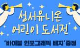 <성서유니온 어린이 도서전>(행사 도서 만원 이상 구매 시 '바이블인포배지'선택(포인트차감))