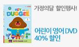 가정의 달 DVD 할인이벤트(40% 할인)