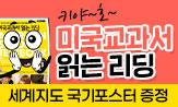 키야~호~ 영어자신감(세계지도국기 포스터 증정)
