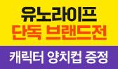 유노라이프 단독 브랜드전(행사도서 2만원 이상 구매시 캐릭터양치컵 선택(포인트차감))