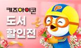 [아이코닉스] 가정의 달 이벤트(행사도서 1만 5천원 이상 구매 시 '뽀로로 손소독겔'선택(포인트 차감))