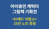 [아이휴먼] 그림책 기획전(행사도서 구매 시 '브레드 이발소 15칸 노트'선택(포인트 차감))