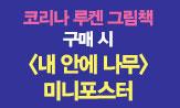 <내 안에 나무> 재쇄 기념 이벤트(행사도서 구매 시 '미니포스터 세트'선택(포인트 차감))