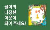 <귤이> 출간 기념 이벤트(행사도서 구매 시 '미니 포스터 5'선택(포인트 차감))