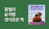 <꿀벌 아피스의 놀라운 35일> 출간 이벤트(행사도서 구매 시 '책놀이책'선택(포인트 차감))