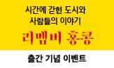 <리멤버 홍콩> 출간 기념 이벤트(행사도서 구매 시 '리멤버 홍콩 쿨마스크'선택(포인트 차감))