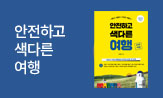 『안전하고 색다른 여행』 출간 이벤트(엽서세트 혜택(포인트차감))