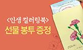 <나의 인생 컬러링북> 출간 이벤트(행사도서 구매 시 '선물 봉투'증정(책과 랩핑))