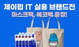 [제이펍] IT실용 브랜드전(신간도서 구매시 '마스크팩'선택(포인트차감)/행사도서포함3만원구매시'에코백'선택)