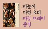 <마늘이 다한 요리> 출간 이벤트(행사도서 구매 시 '마늘 트레'선택(포인트 차감))
