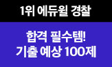 [에듀윌] 경찰공무원 합격응원전(행사 도서 구매 시 '기출 + 예상 100제'선택(포인트차감))