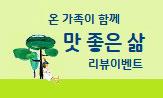 <맛 좋은 삶> 리뷰 이벤트(리뷰 작성 시 '공차 기프티콘 5만원권/3만원권'추첨(3명))
