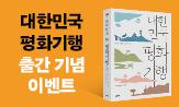 <대한민국 평화기행> 출간 기념 이벤트(행사도서 구매 시 '대한민국 평화기행 답사 지도'선택(포인트 차감))