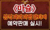 <마슐 1> 출간 기념 이벤트(행사도서 구매시, '캐릭터 카드' 증정)