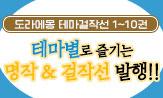 <도라에몽 테마걸작선> 출간 이벤트(행사도서 구매시, '친필 싸인' 증정)