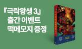 <극락왕생3> 출간 기념 이벤트(행사도서 구매시 , '떡메모지' 선택(포인트차감))