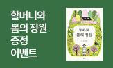 <할머니와 봄의 정원> 출간 이벤트(행사도서 구매 시 '일러스트 스티커 세트'선택(포인트 차감))