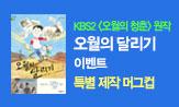 <오월의 달리기> 출간 이벤트(행사도서 구매 시 '오월의 달리기 머그컵'선택(포인트 차감))