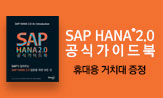 <SAP HANA 2.0 공식 가이드북> 출간 이벤트(행사 도서 구매 시 '휴대용 거치대'선택(포인트차감))