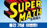 <슈퍼 매스> 출간 이벤트(행사도서 구매 시 '덴탈마스크 10매'선택(포인트 차감))