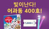 <어린이과학동아 400호> 기념 이벤트(행사도서 구매시, '불빛볼펜+1000원할인쿠폰' 증정)