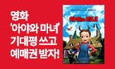 <아야와 마녀> 기대평 이벤트(기대평 작성 시 '영화 예매권(1인 2매)'추첨(15명))