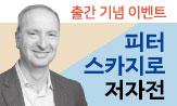 <정서적으로 건강한 제자> 출간 이벤트 (행사 도서 구매 시 '북마크'선택(포인트차감))