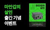 <마안갑의 살인>출간 기념 이벤트(행사도서 구매시, '부적노트,마그네틱클립' 선택(포인트차감))