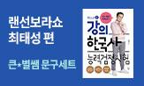 <최태성 한능검> 보라쇼 이벤트(행사도서 구매 시 '큰별쌤 문구 세트'선택(포인트 차감))