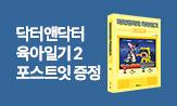 <닥터앤닥터 육아일기 2> 예약판매 이벤트(행사도서 구매 시 '안다 캐릭터 소프트잇'선택(포인트 차감))