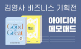김영사 비즈니스 기획전(행사도서 구매시, '메모패드' 선택(포인트차감))